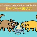 ドッグフードの選び方!食べることを最優先に価格、原材料、味から愛犬の好みを探る