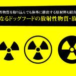 気になるドッグフードの放射性物質・放射能。放射性物質を取り込んでも体外に排出する原材料も紹介します