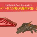 ドッグフードの生肉と乾燥肉の違いとは?生肉表記は本当の生肉じゃありません