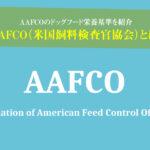 AAFCO(米国飼料検査官協会)とは?AAFCOのドッグフード栄養基準を紹介