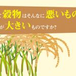 猫にとって穀物はそんなに悪いものですか?負担が大きいものですか?