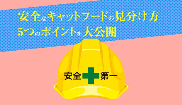安全 キャットフード 【安全でコスパ良し!】安くても良質なおすすめキャットフード5選