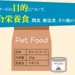 ペットフードの目的について。総合栄養食、間食、療法食、その他の目的食