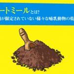 ミートミールとは?種類が限定されていない様々な哺乳動物の乾燥肉