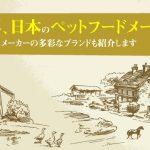 世界、日本のペットフードメーカー!歴史あるメーカーの多彩なブランドも紹介します