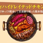 ディハイドレイテッドチキンとは?低温でゆっくり脱水して栄養価を保った脱水鶏肉