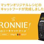 オリジナルキャットフード「ロニーキャットフード」が完成!公式の口コミも掲載!