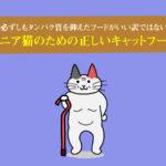 高齢猫、シニア猫のための正しいキャットフードの選び方