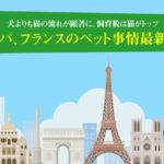 ヨーロッパ、フランスのペット事情最新レポート
