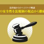 BHAの安全性を法律・法規制の視点から解説