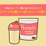 キャットフードの食いつきとタンパク質の関係。旨味のもと、アミノ酸の量が大きなポイント