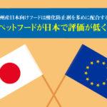 欧州のペットフードが日本で評価が低くなるワケ