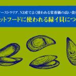 キャットフードに使われる緑イ貝。オーストラリア、NZ産でよく使われる栄養価の高い食材