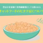 キャットフードのヒヨコ豆について。豊富な栄養価で食物繊維源としても使われる