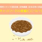 キャットフードの亜麻仁について。植物性のオメガ3脂肪酸、食物繊維、炭水化物の供給源