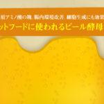 キャットフードに使われるビール酵母とは?必須アミノ酸の塊。腸内環境改善、細胞生成にも効果的
