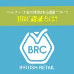 BRC認証とは?ペットフード工場で採用される認証について