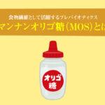 キャットフードに使われているマンナンオリゴ糖(MOS)とは?食物繊維として活躍するプレバイオティクス