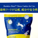 ネズミ培養肉のキャットフードが遂に完成。気になる成分や安全性について。Harmless Hunt™ Mouse Cookies for Cats